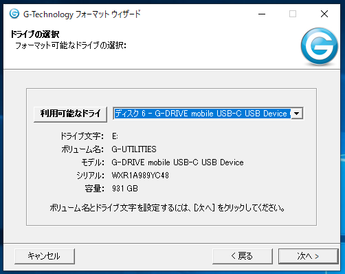 G-DRIVE Mobile USB-C Windowsフォーマットウィザード2