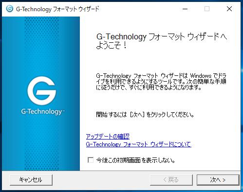 G-DRIVE Mobile USB-C Windowsフォーマットウィザード