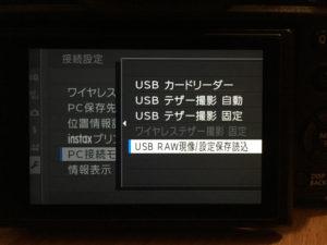 X-T2 USB RAW現像設定