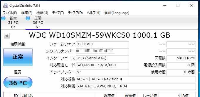G-DRIVE Mobile USB-C WindowsでCDMでチェック
