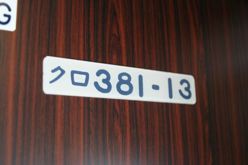 クロ381乗車記 車番