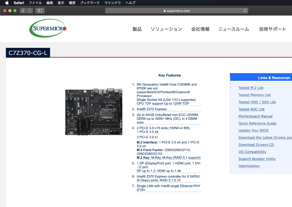 Supermicro C7Z370-CG-Lの公式Web